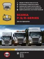 Руководство по ремонту, инструкция по эксплуатации Scania P / G / R. Модели с 2004 по 2016 год выпуска, оборудованные дизельными двигателями