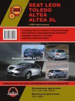 Руководство по ремонту и эксплуатации Seat Leon / Toledo. Модели с 2004 года, оборудованные бензиновыми и дизельными двигателями