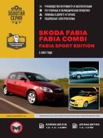 Руководство по ремонту и эксплуатации Skoda Fabia / Fabia Combi. Модели с 2007 года, оборудованные бензиновыми и дизельными двигателями