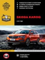 Руководство по ремонту и эксплуатации Skoda Karoq с 2017 года выпуска. Модели оборудованные бензиновыми двигателями