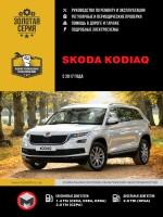 Руководство по ремонту и эксплуатации Skoda Kodiaq с 2017 года выпуска. Модели оборудованные бензиновыми и дизельными двигателями