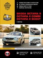 Руководство по ремонту и эксплуатации Skoda Octavia 2 / Octavia 2 Combi. Модели с 2008 года, оборудованные бензиновыми и дизельными двигателями