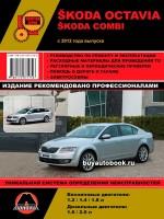 Руководство по ремонту и эксплуатации Skoda Octavia / Octavia Combi модели с 2012 года, оборудованные бензиновыми и дизельными двигателями