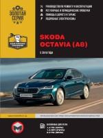 Руководство по ремонту и эксплуатации Skoda Octavia с 2019 года выпуска. Модели оборудованные бензиновыми двигателями