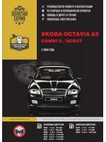 Руководство по ремонту и эксплуатации Skoda Octavia A5 / Combi 2. Модели с 2004 года, оборудованные бензиновыми и дизельными двигателями