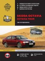 Руководство по ремонту и эксплуатации Skoda Octavia / Octavia Tour. Модели с 1996 по 2010 год, оборудованные бензиновыми и дизельными двигателями