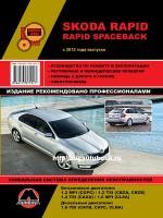 Руководство по ремонту и эксплуатации Skoda Rapid. Модели с 2012 года выпуска, оборудованные бензиновыми и дизельными двигателями