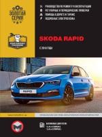 Руководство по ремонту и эксплуатации Skoda Rapid. Модели с 2019 года выпуска, оборудованные бензиновыми двигателями