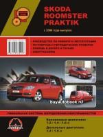 Руководство по ремонту и эксплуатации Skoda Roomster / Praktik. Модели с 2006 года, оборудованные бензиновыми и дизельными двигателями