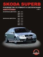 Руководство по ремонту и эксплуатации Skoda Superb. Модели с 2001 года, оборудованные бензиновыми и дизельными двигателями