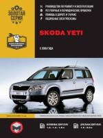 Руководство по ремонту и эксплуатации Skoda Yeti. Модели с 2009 года, оборудованные бензиновыми и дизельными двигателями