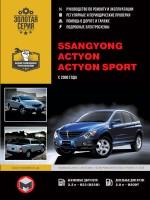 Руководство по ремонту и эксплуатации Ssang Yong Actyon / Actyon Sports. Модели с 2006 года, оборудованные бензиновыми и дизельными двигателями