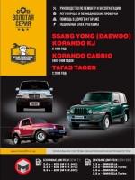 Руководство по ремонту и эксплуатации Ssang Yong Korando KJ / Korando Cabrio. Модели с 1996 года, оборудованные бензиновыми и дизельными двигателями