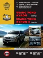 Руководство по ремонту и эксплуатации Ssang Yong Kyron / Kyron 2 в фотографиях. Модели с 2005 года, оборудованные бензиновыми и дизельными двигателями