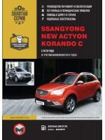 Руководство по ремонту и эксплуатации Ssang Yong New Actyon / Korando C в фотографиях. Модели с 2010 года (+обновление 2012 г.), оборудованные дизельными двигателями