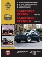 Руководство по ремонту и эксплуатации Ssang Yong Rexton / Rexton 2. Модели с 2001 по 2006 год, оборудованные бензиновыми и дизельными двигателями