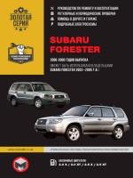 Руководство по ремонту и эксплуатации Subaru Forester. Модели с 2002 по 2008 год, оборудованные бензиновыми двигателями