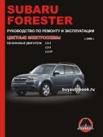 Руководство по ремонту и эксплуатации Subaru Forester. Модели с 2008 года, оборудованные бензиновыми двигателями