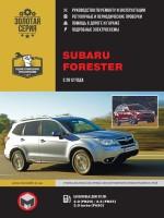 Руководство по ремонту и эксплуатации Subaru Forester с 2012 года выпуска. Модели оборудованные бензиновыми двигателями