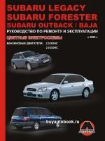 Руководство по ремонту и эксплуатации Subaru Legacy / Forester. Модели с 2000 года, оборудованные бензиновыми двигателями