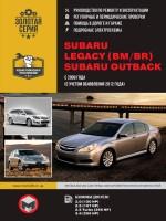 Руководство по ремонту, инструкция по эксплуатации Subaru Legacy (BM / BR) / Outback. Модели с 2009 года выпуска (с учетом обновления 2012 года), оборудованные бензиновыми двигателями