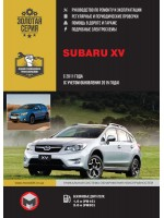 Руководство по ремонту и эксплуатации Subaru XV с 2011 года выпуска (с учетом обновления 2015 года выпуска). Модели оборудованные бензиновыми