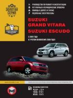 Руководство по ремонту и эксплуатации Suzuki Grand Vitara / Escudo. Модели с 2005 года (обновление 2008г), оборудованные бензиновыми двигателями