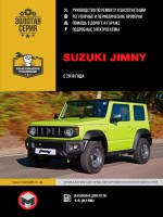 Руководство по ремонту, инструкция по эксплуатации Suzuki Jimny. Модели с 2018 года выпуска, оборудованные бензиновыми двигателями