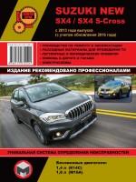 Руководство по ремонту, инструкция по эксплуатации Suzuki New SX4 / SX4 S-Cross. Модели с 2013 года выпуска (с учетом обновления 2016 года), оборудованные бензиновыми двигателями