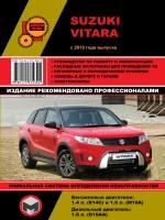 Руководство по ремонту и эксплуатации Suzuki Vitara с 2015 года выпуска. Модели оборудованные бензиновыми и дизельными двигателями