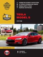Tesla Model S. Руководство по ремонту и эксплуатации. Модели с 2012 года выпуска, оборудованные электродвигателями