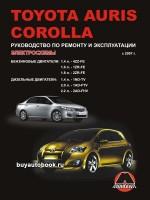 Руководство по ремонту и эксплуатации Toyota Auris / Corolla. Модели с 2007 года, оборудованные бензиновыми и дизельными двигателями