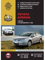 Руководство по ремонту и эксплуатации Toyota Avensis. Модели с 2009 года (+фейслифтинг 2011г.), оборудованные бензиновыми и дизельными двигателями