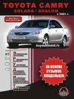 Инструкция по эксплуатации, техническое обслуживание Toyota Camry / Solara. Модели с 2001 года, оборудованные бензиновыми двигателями