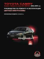Руководство по ремонту и эксплуатации Toyota Camry / Avalon. Модели с 2002 по 2005 год, оборудованные бензиновыми двигателями