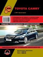 Руководство по ремонту и эксплуатации Toyota Camry. Модели с 2011 года, оборудованные бензиновыми двигателями