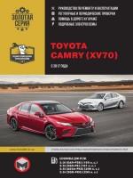 Руководство по ремонту и эксплуатации Toyota Camry. Модели с 2017 года, оборудованные бензиновыми двигателями