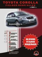 Инструкция по эксплуатации, техническое обслуживание Toyota Corolla. Модели с 2001 года, оборудованные бензиновыми и дизельными двигателями