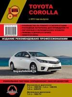 Руководство по ремонту и эксплуатации Toyota Corolla с 2013 года выпуска. Модели оборудованные бензиновыми и дизельными двигателями