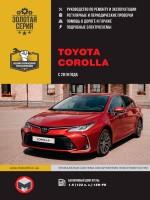 Руководство по ремонту и эксплуатации Toyota Corolla с 2019 года выпуска. Модели оборудованные бензиновыми двигателями