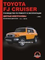 Руководство по ремонту и эксплуатации Toyota FJ Cruiser. Модели с 2006 года, оборудованные бензиновыми двигателями