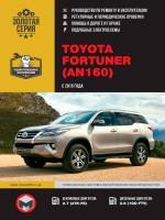 Руководство по ремонту и эксплуатации Toyota Fortuner (AN160). Модели с 2015 года, оборудованные бензиновыми и дизельными двигателями