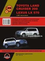Руководство по ремонту и эксплуатации Toyota Land Cruiser 200 / Lexus LX570. Модели с 2007 года, оборудованные бензиновыми двигателями