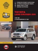 Руководство по ремонту и эксплуатации Toyota Land Cruiser 200. Модели с 2007 года (+обновление 2012 года), оборудованные дизельными двигателями