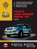 Руководство по ремонту и эксплуатации Toyota Land Cruiser Prado 120. Модели с 2002 года, оборудованные бензиновыми и дизельными двигателями