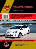 Руководство по ремонту и эксплуатации Toyota Prius с 2009 года выпуска. Модели оборудованные гибридными двигателями