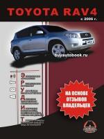 Инструкция по эксплуатации, техническое обслуживание Toyota RAV4. Модели с 2006 года, оборудованные бензиновыми и дизельными двигателями