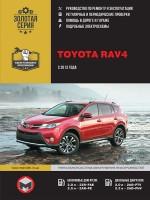 Руководство по ремонту и эксплуатации Toyota Rav4 с 2013 года выпуска. Модели оборудованные бензиновыми и дизельными двигателями