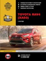 Руководство по ремонту и эксплуатации Toyota Rav4 с 2018 года выпуска. Модели оборудованные бензиновыми двигателями