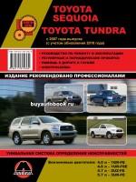 Руководство по ремонту и эксплуатации Toyota Sequoia / Tundra. Модели с 2007 года (+обновления 2010), оборудованные бензиновыми двигателями